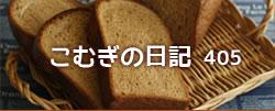 愛するパンを綴った日記です